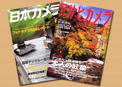 Nippon and Asahi Camera Monthly Magazines (November 2008)