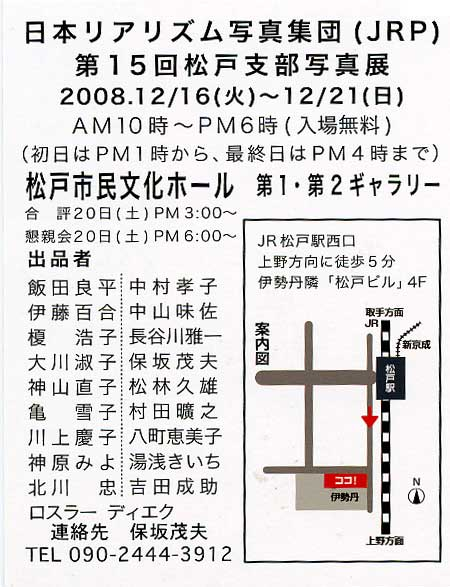 JRP Matsudo Photo Exhibition Map