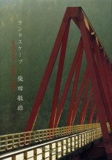 Toshio Shibata: Exhibition Catalog for Syabi Landscape Show
