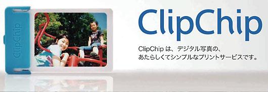 Canon ClipChip