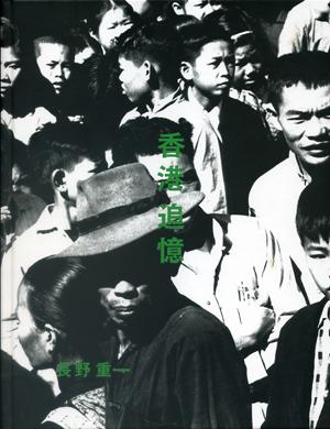 Hong Kong Reminiscence 1958, by Shigeichi Nagano