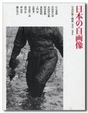 Japan: A Self Portrait Exhibition Catalog