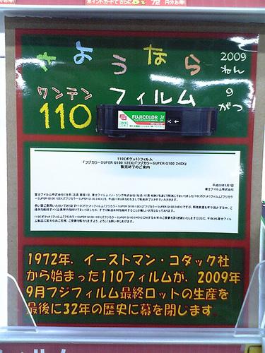 Sayonara 110 – Fujifilm discontinues 110 colour negative film