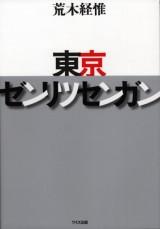 Nobuyoshi Araki: Tokyo Zenritsusengan