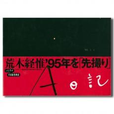 Nobuyoshi Araki, A Diary -- Cover