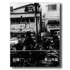 Record No. 13, by Daido Moriyama