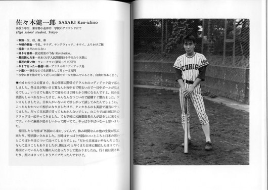 Seventeen, by George Hashiguchi -- Sample Page Spread 2