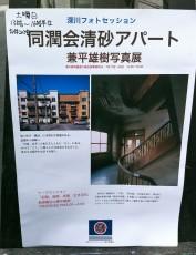 Yuki Kanehira -- Dojunkai Kiyosuna-dori Apartments exhibition poster