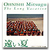 Mitsugu Onishi - The Long Vacation
