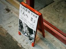 Photo gallery in Yanaka