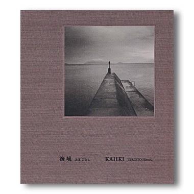 Kaiiki, by Hitoshi Uemoto
