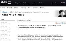 Minoru Shimizu column page screenshot