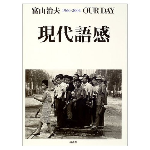 Tomiyama Haruo - Our Day