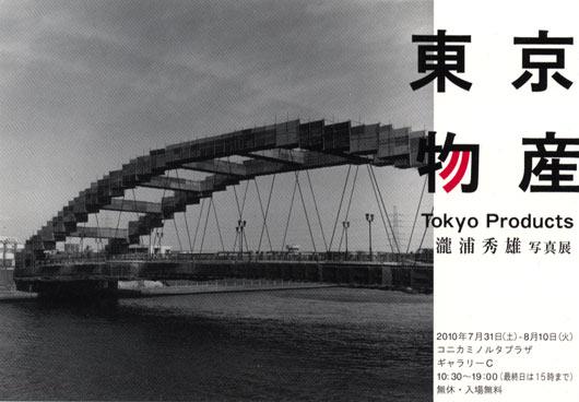 Postcard for Hideo Takiura Exhibition